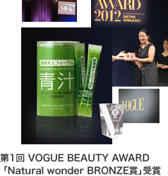 第1回 VOGUE BEAUTY AWARD「Natural wonder BRONZE賞」受賞